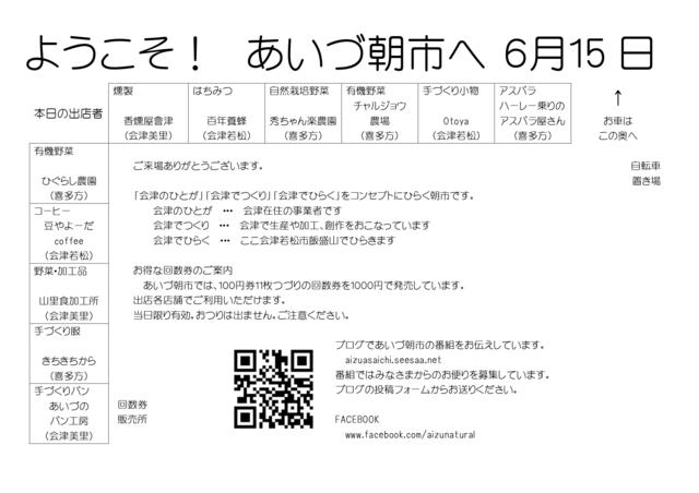 6月15日_page-0001.jpg