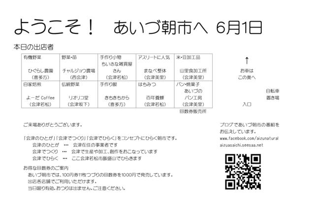 6月1日_page-0001.jpg