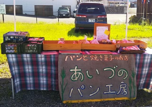 0907あいづのパン工房.JPG
