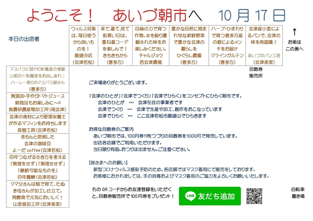 10月17日_page-0001.jpg