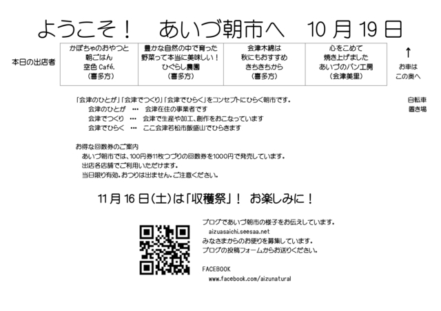 10月19日_page-0001.jpg