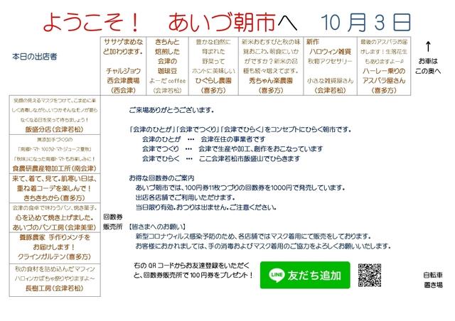 10月3日_page-0001.jpg