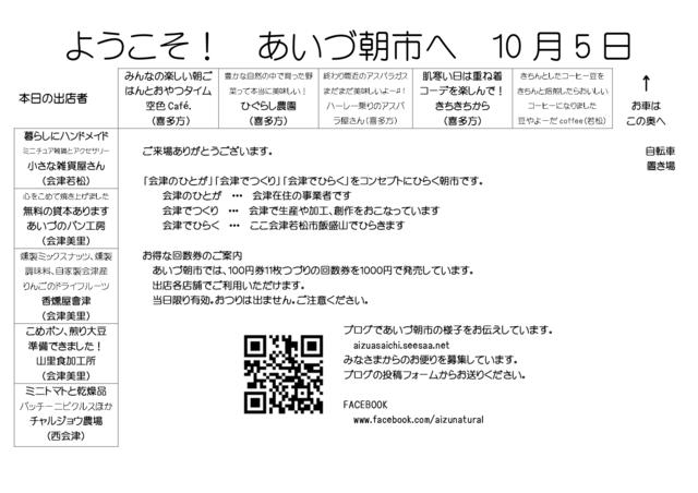10月5日_page-0001.jpg