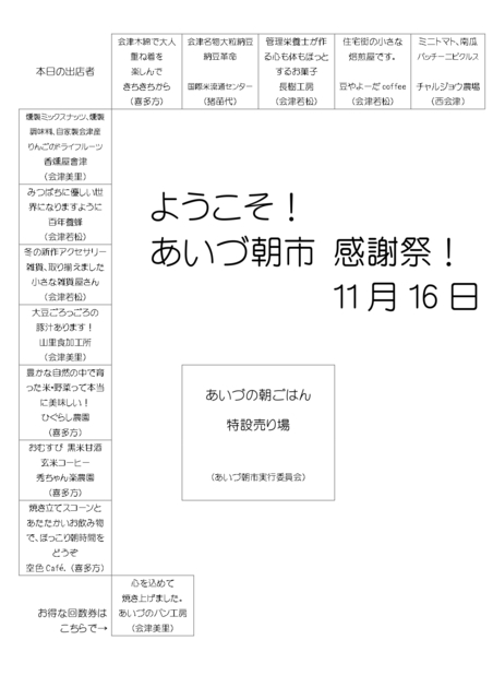 11月16日_縦_page-0001.jpg