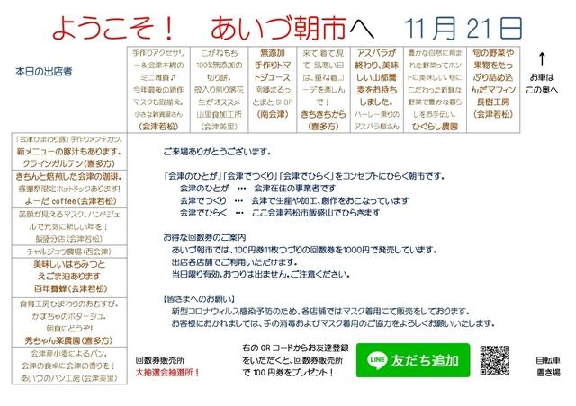11月21日_page-0001.jpg