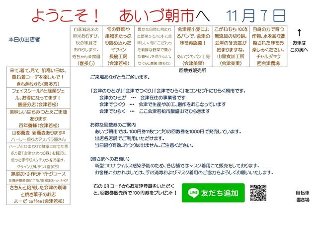 11月7日_page-0001.jpg