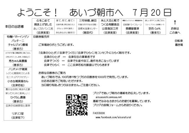 7月20日_page-0001.jpg