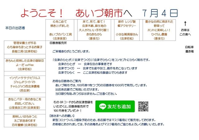 7月4日_page-0001.jpg
