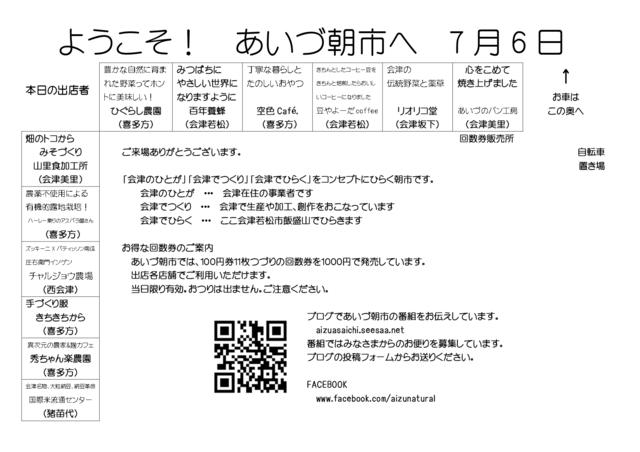 7月6日_page-0001.jpg