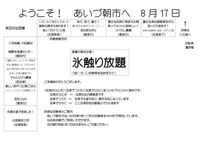 8月17日_page-0001.jpg