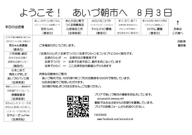 8月3日_page-0001.jpg