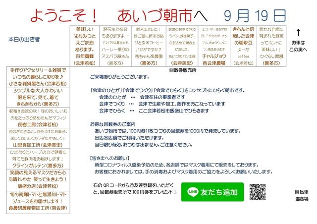 9月19日_page-0001.jpg