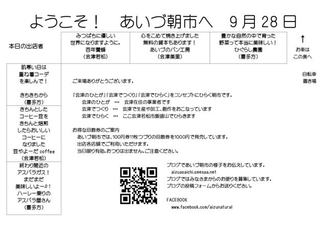 9月28日_page-0001.jpg