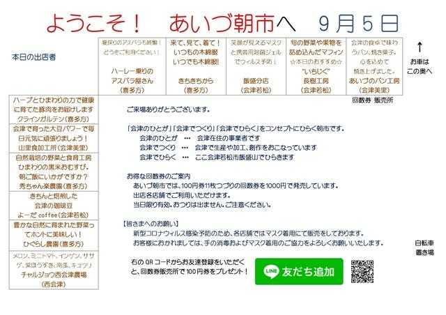 9月5日_page-0001.jpg