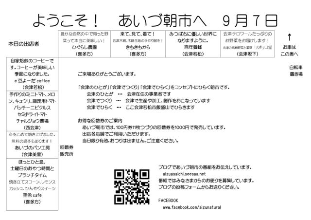 9月7日_page-0001.jpg