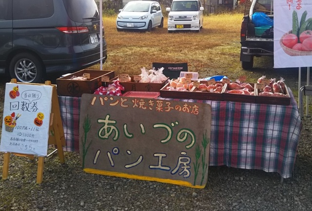 あいづのパン工房.JPG